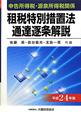 申告所得税・源泉所得税関係 租税特別措置法 通達逐条解説 平成24年