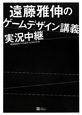 遠藤雅伸のゲームデザイン講義実況中継
