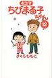 4コマ ちびまる子ちゃん (12)
