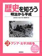 歴史を知ろう 明治から平成 アジア・太平洋戦争 昭和1 (3)