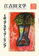 江古田文学 特集:ポップ・ステップ・ジャンプ (79)