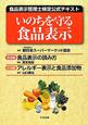 食品表示管理士検定 公式テキスト いのちを守る 食品表示 2巻セット