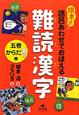 根本式語呂あわせでおぼえる 難読漢字 からだ編 (5)
