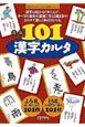 101漢字カルタ<新版> 「漢字が楽しくなる本」教具シリーズ 漢字は絵からできたんだ。すべての漢字の基礎になる1