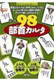 98部首カルタ<新版> 「漢字がたのしくなる本」教具シリーズ 部首がわかれば、漢字はおもしろくなる。もっともよく