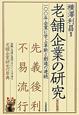 老舗企業の研究<改訂新版> 一〇〇年企業に学ぶ革新と創造の連続