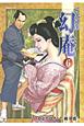 そば屋幻庵 (6)