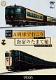 ビコムワイド展望シリーズ 観光特急A列車で行こう&指宿のたまて箱 熊本~三角 鹿児島中央~指宿