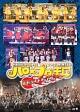 Hello! Project 2012 WINTER ハロ☆プロ天国〜ロックちゃん〜