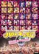 Hello! Project 2012 WINTER ハロ☆プロ天国〜ファンキーちゃん〜