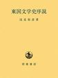 東国文学史序説