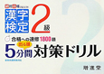 漢字検定 2級 出る順 5分間対策ドリル 合格への速修1800題