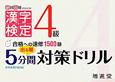 漢字検定 4級 出る順 5分間対策ドリル 合格への速修1500題