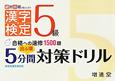 漢字検定 5級 出る順 5分間対策ドリル 合格への速修1500題