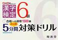 漢字検定 6級 出る順 5分間対策ドリル 合格への速修1500題
