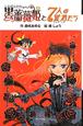 黒薔薇姫と7人の従者たち<図書館版> 黒薔薇姫シリーズ