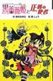 黒薔薇姫と正義の使者<図書館版> 黒薔薇姫シリーズ
