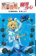黒薔薇姫と幽霊少女<図書館版> 黒薔薇姫シリーズ