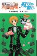 黒薔薇姫と忍びの誓い<図書館版> 黒薔薇姫シリーズ