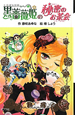 黒薔薇姫の秘密の お茶会-ティータイム-<図書館版> 黒薔薇姫シリーズ
