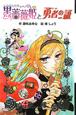 黒薔薇姫と勇者-ヒーロー-の証<図書館版> 黒薔薇姫シリーズ
