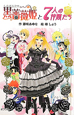 黒薔薇姫と7人の仲間たち<図書館版> 黒薔薇姫シリーズ
