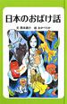 日本のおばけ話<図書館版> 日本のわらい話・おばけ話