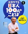 元気がでる日本人100人のことば 大きく飛び立とう (1)