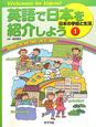英語で日本を紹介しよう 日本の学校と生活 Welcome to Japan!(1)