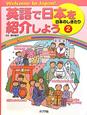 英語で日本を紹介しよう 日本のしきたり Welcome to Japan!(2)