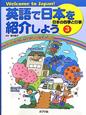 日本の四季と行事 英語で日本を紹介しよう
