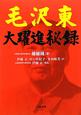 毛沢東 大躍進秘録