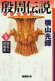 殷周伝説 太公望伝奇 (5)