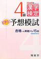漢字検定 4級 ピタリ!予想模試 合格への実践トレ15回
