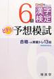 漢字検定 6級 ピタリ!予想模試 合格への実践トレ13回