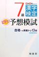 漢字検定 7級 ピタリ!予想模試 合格への実践トレ13回
