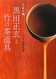 千家十職 黒田正玄と竹の茶道具