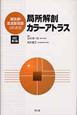 鍼灸師・柔道整復師のための 局所解剖 カラーアトラス<改訂第2版>