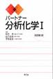 パートナー 分析化学<改訂第2版> (1)