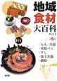 地域食材大百科 もち 米粉 米粉パン すし 加工米飯 澱粉 (6)