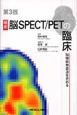 最新・脳SPECT/PETの臨床
