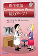 医学英語 Communication&Writing 能力アップ