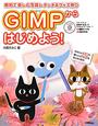 GIMPからはじめよう! 無料で楽しむ写真レタッチ&グッズ作り