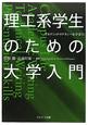 理工系学生のための大学入門 アカデミック・リテラシーを学ぼう!