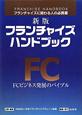 フランチャイズ・ハンドブック<新版> フランチャイズに関わる人の必携書 FCビジネス発展