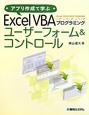 Excel VBA プログラミング ユーザーフォーム&コントロール アプリ作成で学ぶ