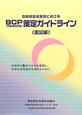 BCP(事業継続計画)策定ガイドライン(震災編) 高齢者福祉施設における