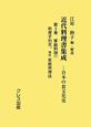 近代料理書集成 家庭料理1 日本の食文化史(3)
