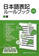 日本語表記ルールブック<第2版>