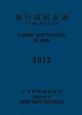 実行関税率表 2012 付・輸入統計品目表